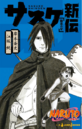 Sasuke Shinden.png