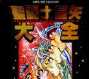 Enciclopedia Taizen