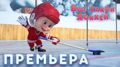 Маша и Медведь - Вот такой хоккей! (Серия 71)