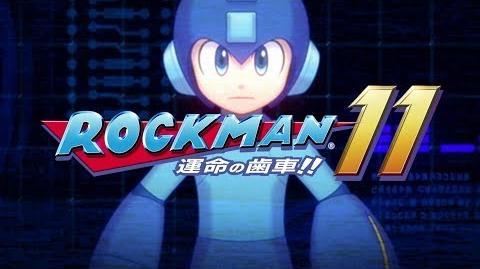 『ロックマン11 運命の歯車!!』プロモーション映像