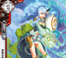 Blowing Divine Wind, Tamakaze
