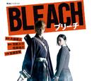 Bleach (live-action film) (novel)