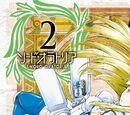 Sword Oratoria Manga Volumen 2
