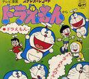 Boku no Doraemon