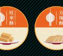 Mission:嘉義美食湊圖樂