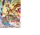 Golden Dragoner, Jackknife