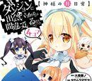 DanMachi Nichijou Manga Volumen 2