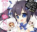 DanMachi Nichijou Manga Volumen 1