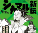 Shikamaru Shinden: A Cloud Dancing in Forlorn Falling Petals