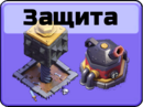 BB Defence icon.png