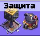 Защитные сооружения/Деревня строителя