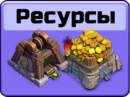 BB Resources icon.png