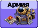 BB Army icon.png