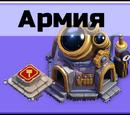 Военные сооружения/Деревня строителя