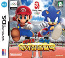 Mario & Sonic at the Olympic Games (Nintendo DS) box artwork