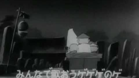 GeGeGe no Kitarō (song)