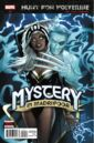 Hunt for Wolverine Mystery in Madripoor Vol 1 2.jpg