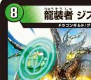 Geotajio, Dragon Armored