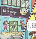 M. Drawing Art Centre.png