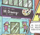 M. Drawing Art Centre
