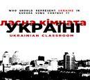 Klasna kimnata v Ukrayini 1