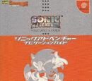Sonic Adventure: Navigation Guide