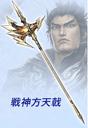 Bonus Weapon - Lu Bu (WO4 DLC).png