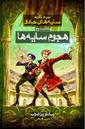 AGOS Farsi Cover.png