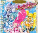Heartcatch Pretty Cure! (Manga)