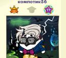 Кoмпoтик56