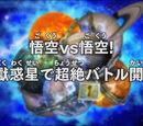 Episodi Super Dragon Ball Heroes