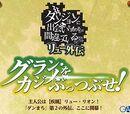 Episode Ryuu