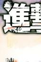 SnK - Manga Volume 26.png