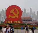 Bohai City (Chinese Superpower)