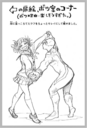 Volume 17 Himiko and Jin Sketch.png