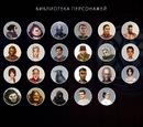 Библиотека персонажей