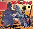 Godzilla vs. Gamera (1970 Stage Show)