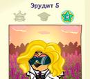 Эрудит 5