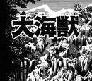Dai-Kaijū (story)