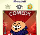 Мегабой