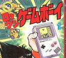 Rock'n Game Boy