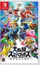 Caja de Super Smash Bros. Ultimate (Japón).jpg