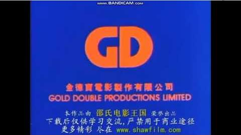 Gold Double Productions Limited