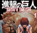 Ataque a los Titanes: Antes de la Caída (manga)