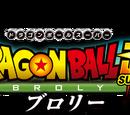 Películas de Dragon Ball Super
