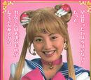 Sailor Moon (PGSM)