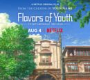 Shiki Oriori: Sabores de la juventud
