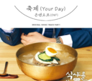 Let's Eat 3 : Begins OST