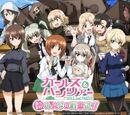 Girls und Panzer: Atsumare! Min'na no senshamichi