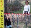 En lo profundo del bosque (single de Charm)